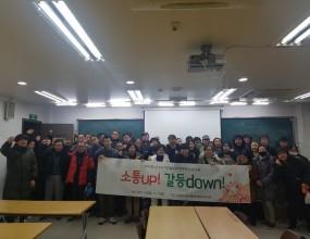 2019년 1월 8일 시무식을 시작으로 사업 참여자 교육 『소통up!갈등dowm!』을 진행하였습니다시무식사진.jpg